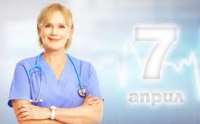Международен ден на здравето - 7 април 2014г